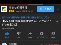 欅坂路線をパクったSTU48の最新曲『無謀な夢は覚めることがない』MVの24時間再生数が5.2万回wwwwww