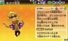 妖怪ウォッチバスターズ月兎組 モズク先生の入手方法とステータスだニャン!