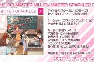 【ミリオンライブ】9月29日発売「THE IDOLM@STER MILLION LIVE! M@STER SPARKLE2 01」ジャケットイラスト公開!!