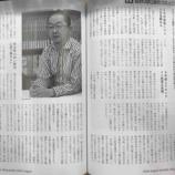 『【メディア掲載】業界誌「月刊私塾界」に掲載されました』の画像