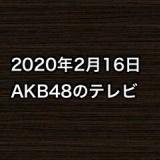 2020年2月16日のAKB48関連のテレビ