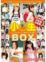 小○生 BOX 完全保存版 8時間