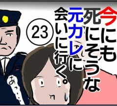 インスタの真相~今にも死にそうな元カレに会いに行く(23)