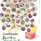 『須坂クラフトフェア』の画像