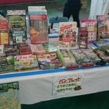 『弘前市の魅力を6言語で発信!「MAPPLE弘前」配布 / 青森』の画像