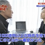『【天才】計100億円の利益!BNF氏、チョムチョム秋葉原売り抜け済みはマジだった。』の画像