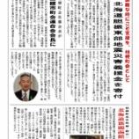 『広報紙「各部だより」11月号発行』の画像