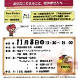 『【 #戸田市 からのお知らせ】話題の「 #フードパントリー 」について学べる講座が、11月18日(日曜日)に開催されます。「食」の支援が必要な人を支える活動に参加しませんか。』の画像