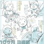 夫婦と息子の平凡な日々の漫画ブログ~徒然グレイフル〜