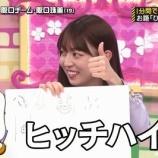 『阪口「ヒッチハイク」www わかるかwww【乃木坂46】』の画像