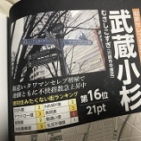 『【正論】ひろゆき「タワマンを買う人は頭が悪い人です!武蔵小杉とかただの実験台ですよwwwww」』の画像