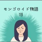 笑いの人生絵日記:MUTOEKO