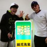 『韓国から野球のユーチューバ‐がやってきた』の画像