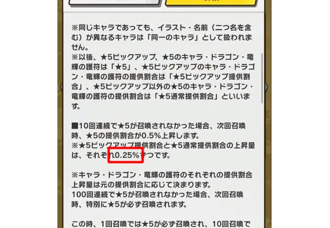 【悲報】ドラガリアロストさん、ガチャの確率詐称の疑い