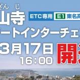 『3月17日16時から舘山寺スマートインターチェンジが開通。舘山寺・奥浜名湖エリアへのアクセスがより便利になるぞ!』の画像