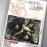 『【乃木坂46】『三人姉妹』って文庫3種類出てるけどどれがオススメ??』の画像