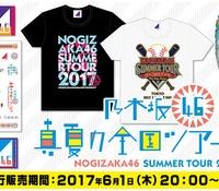 【乃木坂46】「真夏の全国ツアー2017」のオフィシャルグッズが登場!先行発売は6/1よりスタート!