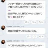 『【乃木坂46】みんな大好きだなwww 高山一実に続いてこのメンバーも4期生ライブをリアタイしていたことが判明wwwwww』の画像