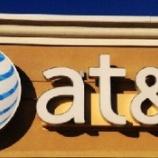『【T】139億ドルの大赤字でもAT&Tの株価が暴落しない理由』の画像