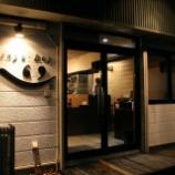 『【ラーメン】麺や麗(北海道・千歳)』の画像