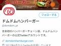 【悲報】ドムドムハンバーガーの公式Twitterさん、とんでもない人をフォローしてしまう……
