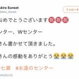 『【乃木坂46】Akira Sunset『その切ない声が乃木坂の新しいドアを開いただろうし自分の楽曲の幅も広げてくれました』西野七瀬卒業についてコメント!!!』の画像