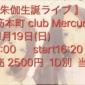 明日は朱伽さん生誕ライブ!年に一回の大事なお祝いに呼んでもら...