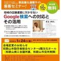 【H32.1月開催予定】Google検索への対応とその活用