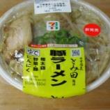 『中華蕎麦とみ田監修 豚ラーメン(豚骨醤油)』の画像
