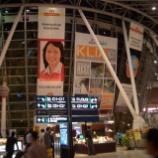 『アジアの旅 ~【マレーシア クアラルンプール国際空港へ到着】』の画像