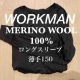 『【ワークマン】メリノウール 100% ロングスリーブシャツが税込1,900円…!』の画像