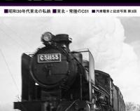 『Rail No.120 10月21日(木)発売』の画像