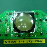 『NISSANノート(E-11) エアコンパネルLED打ち換え(交換)作業』の画像