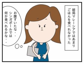 86. シンガポールでお鍋?!/ぷく子旅・シンガポール編