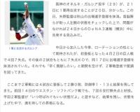 阪神ガルシアがついに帰ってくる!?24日からの横浜戦に先発見込み