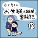 母と息子のお受験60日間奮闘記⑩