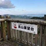 『【展望台】浜松市 三ケ日高山ふれあいの森展望台へ アクセス、景色等』の画像