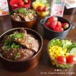 『4月10日 焼き肉丼弁当』の画像