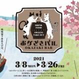 『【おかざきバル】食を楽しむ新しいイベントが行われます!【岡崎市】【まちづくり岡崎】』の画像