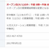 『ついに正式発表!コストコ浜松倉庫店は9月1日(金)朝8時からのオープン』の画像
