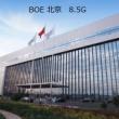 中国パネル大手「BOE」過去最高業績の先の不安