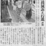 『(埼玉新聞)検診 発見の近道 乳がん撲滅訴え行進 戸田』の画像