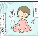『ストレス解消に瞑想をしてみました~1回目~』の画像