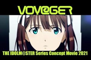 【アイマス】アイドルマスターシリーズ コンセプトムービー2021『VOY@GER』公開!錦織監督からのメッセージも!