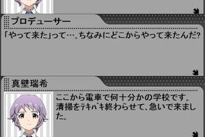 【グリマス】真壁瑞希アイドルストーリーLV1