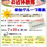 『戸田市「地域通貨deお店体験隊」の隊員グループの募集が始まりました!』の画像
