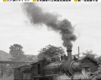 『Rail No.96 10月21日(水)発売』の画像