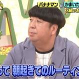 『SNSで大バズり!!!!!!バナナマン日村、衝撃的な『朝のルーティーン』がこちらwwwwww』の画像