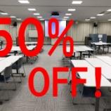『全室会場料・有料備品が50%!! アウトレットDAYはじめます!』の画像