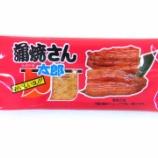 『【駄菓子】蒲焼きさんをクソ美味く食べる方法wwwwwwww』の画像